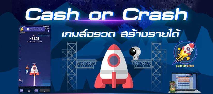 เกม Cash Or Crash เกมพนันปล่อยจรวด ที่เล่นได้เงินง่ายๆ บนเว็บ SBOBETอ